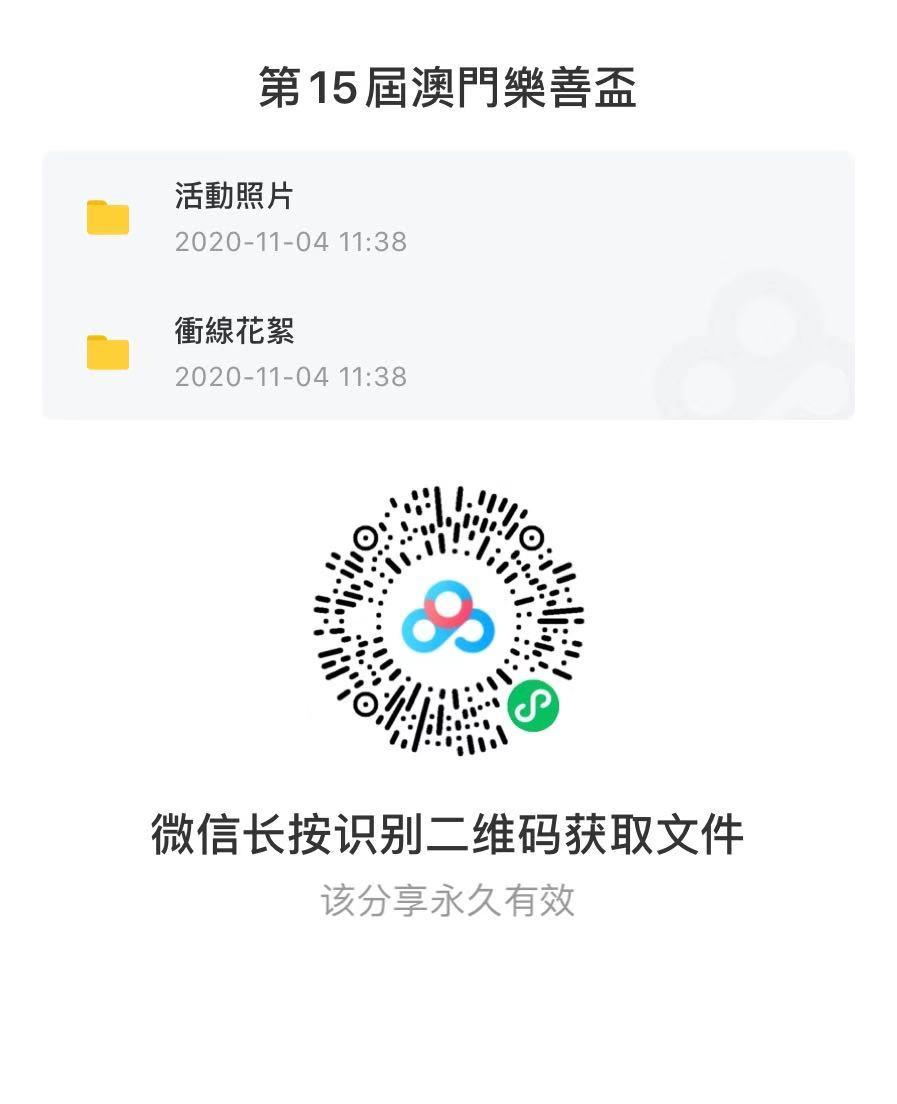 2020_Run_Baidu_Photo_album