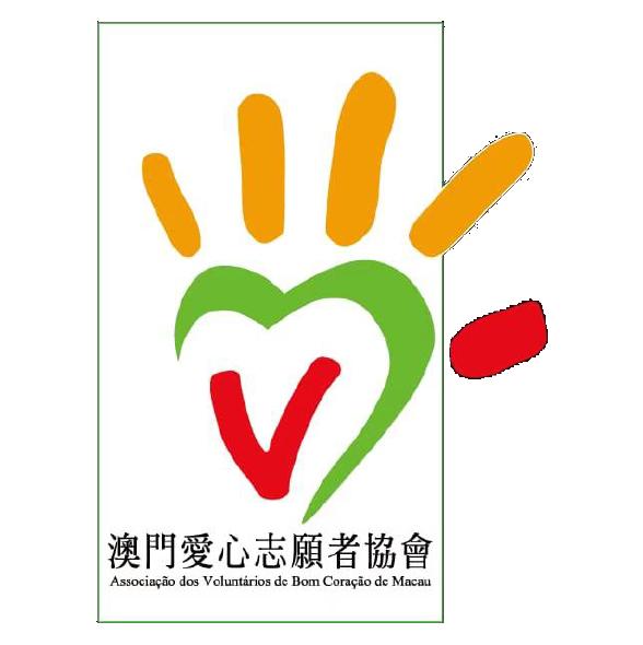 27 澳門愛心志願者協會-35
