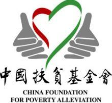 中國扶貧基金會